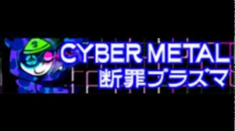 CYBER_METAL_積田晋平_-_断罪プラズマ