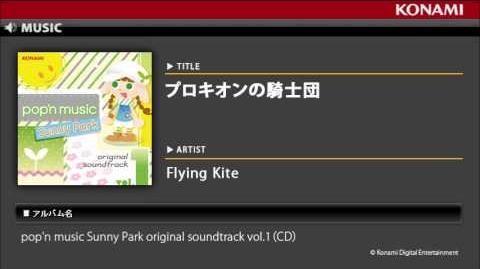 プロキオンの騎士団_pop'n_music_Sunny_Park_original_soundtrack_vol.1