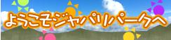 Hanamaru pippi wa yoiko dake
