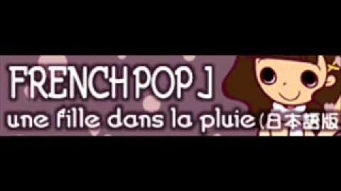 FRENCH_POP_J_「une_fille_dans_la_pluie_~涙色の少女~」