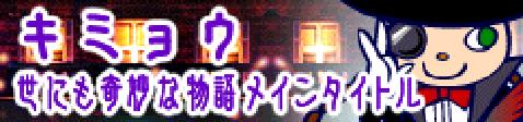 Yo nimo kimyou na Monogatari Main Title