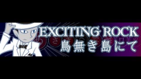 EXCITING_ROCK_-HD-_「鳥無き島にて」