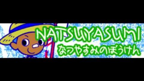 NATSUYASUMI_「なつやすみのぼうけん」