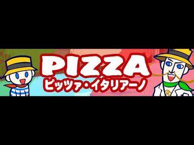 【ピザ】_ピッツァ・イタリアーノ_(Long_ver.)