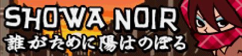 Taga tame ni hi wa noboru