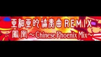 鳳凰_~Chinese_Phoenix_Mix~