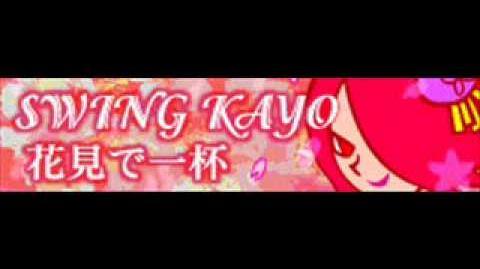 SWING_KAYO_「花見で一杯_LONG」