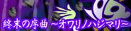LT Shuumatsu