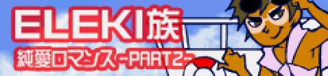 Junai Romance --PART 2--