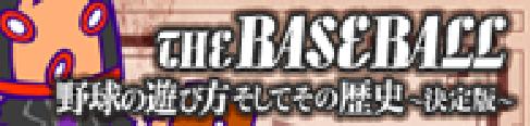 Yakyuu no asobikata soshite sono rekishi ~ketteiban~