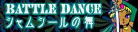 14 BATTLE DANCE.png