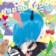 Hollow Dance Jacket - Gochuumon wa Matsushita no ato de Album