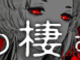 Mushi no sumu tokoro
