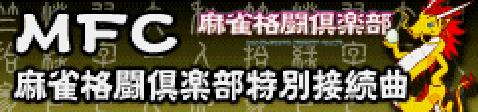 Mahjong Kakutou Kurabu Tokubetsu Setsuzoku Kyoku