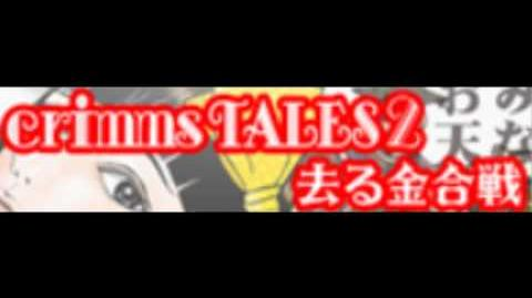 Crimms_TALES_2_-HD-_「去る金合戦」