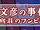 Asami Fumihiko no Jikenbo~meikyuusou no One Piece
