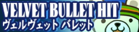 VELVET BULLET