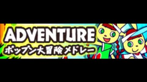 ADVENTURE_「ポップン大冒険メドレー」