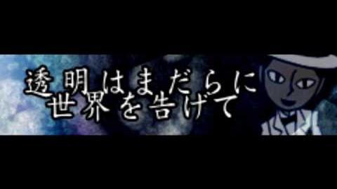 あさき×剣_「透明はまだらに世界を告げて」