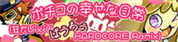 Pochiko no shiawasena nichijou (kyouken U`x´U bauwau HARDCORE Remix)