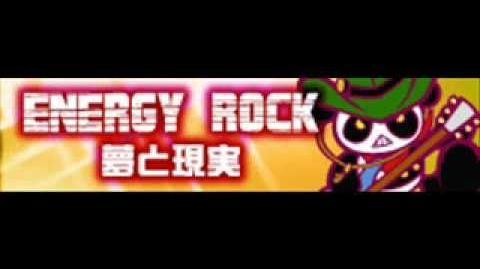 ENERGY_ROCK「夢と現実」