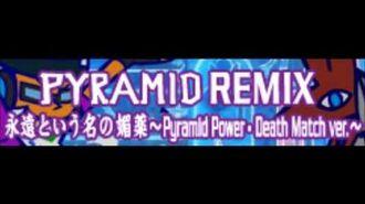 永遠という名の媚薬_~Pyramid_Power・Death_Match_ver.~