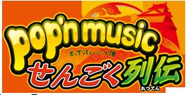 Pop'n Music 18 Sengoku Retsuden