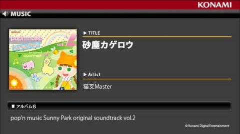 砂塵カゲロウ_pop'n_music_Sunny_Park_original_soundtrack_vol.2
