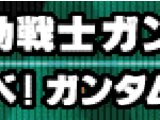 Tobe! Gundam