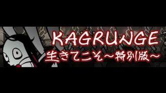 KAGRUNGE_「生きてこそ~特別版~」