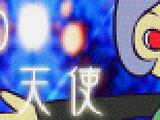 Tobenai tenshi