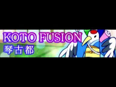 KOTO_FUSION_「琴古都」