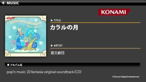カラルの月_pop'n_music_20_fantasia_O.S.T