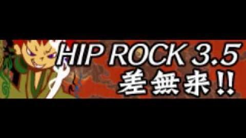 HIP_ROCK_3.5_「差無来!!」