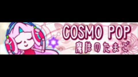 COSMO_POP_「魔法のたまご」