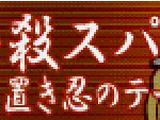 Oshioki shinobu no theme
