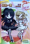 Ibuki card great