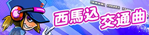 Nishimagome koutsuu kyoku