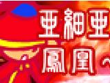 Houou ~Chinese Phoenix Mix~