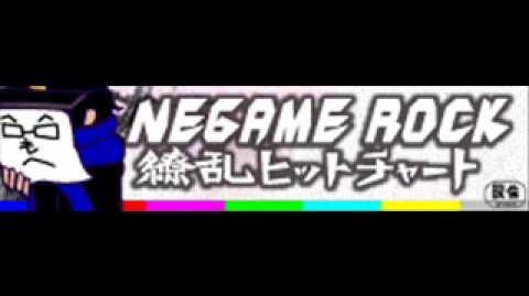 NEGAME_ROCK_「瞭乱ヒットチャート」
