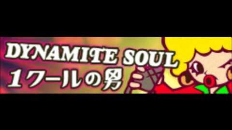 DYNAMITE_SOUL_「1クールの男」