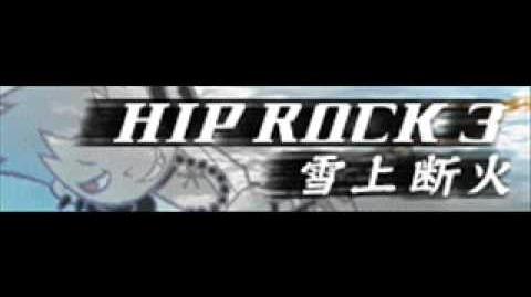 HIP_ROCK_3_「雪上断火」