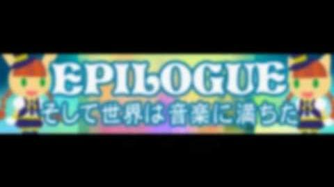 EPILOGUE_「そして世界は音楽に満ちた」