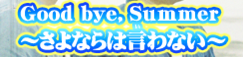 Good bye, Summer ~Sayonara wa iwanai~