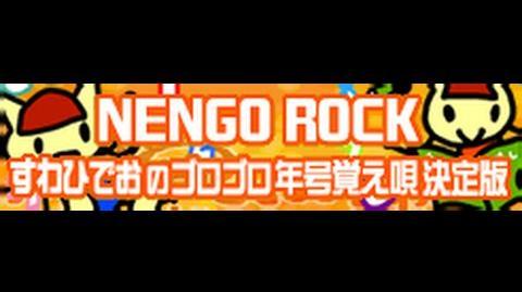 NENGO_ROCK_「すわひでおのゴロゴロ年号覚え唄決定版」