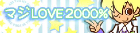 Maji LOVE 2000%