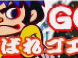 Ganbare Goemon Medley