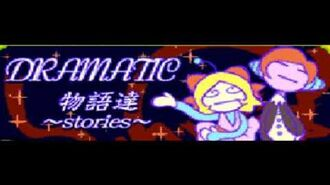 物語達_~stories~