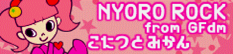 Kotatsu to Mikan