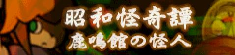 Rokumeikan no kaijin